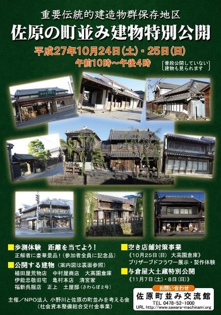 2015tatemono-001.jpg
