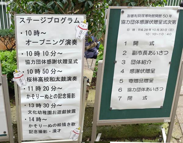加曽利貝塚博物館開館50周年-式典-00.jpg