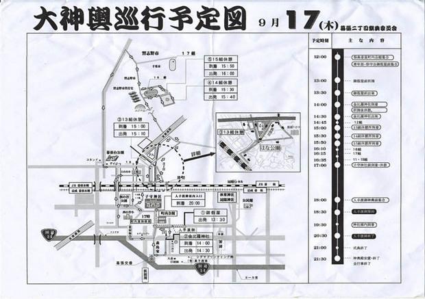 子守神社 大神輿巡行経路図9-17.jpg
