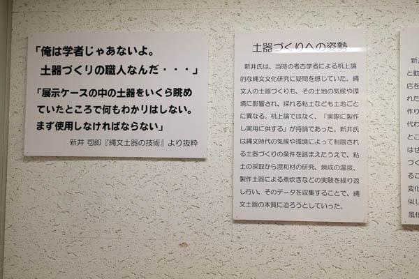 新井司郎土器づくり-06.jpg