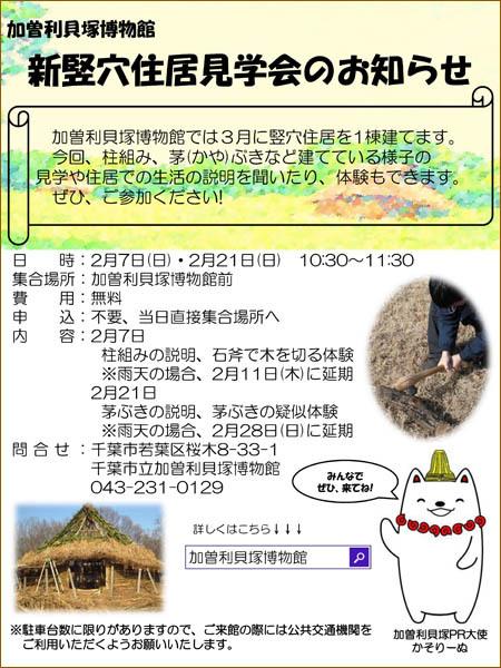 新竪穴式住居見学_ポスター00.jpg
