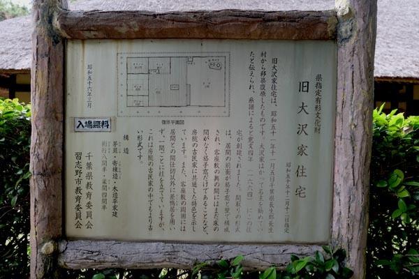 旧大沢家住宅-02.jpg