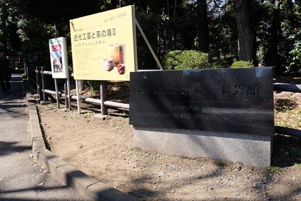 東京国立近代美術館_工芸館-06.jpg