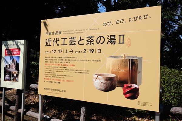 東京国立近代美術館_近代工芸と茶の湯-07.jpg