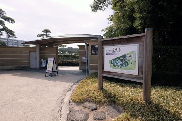 海浜公園美浜園-06.jpg