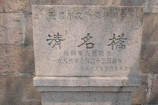 無錫_清名橋-00.jpg