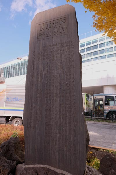 石神井公園駅前_石神井火車站之碑-02.jpg