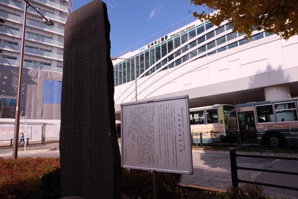 石神井公園駅前_石神井火車站之碑-03.jpg