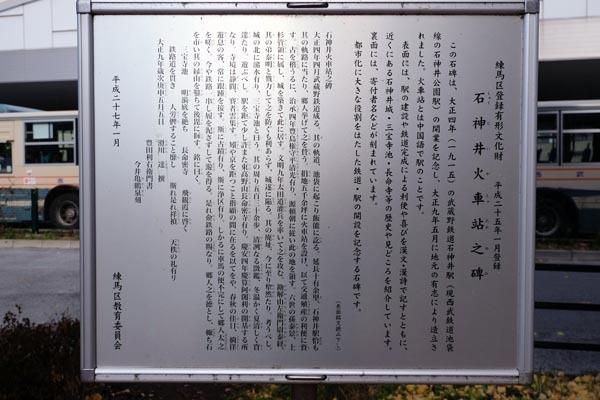 石神井公園駅前_石神井火車站之碑-04.JPG