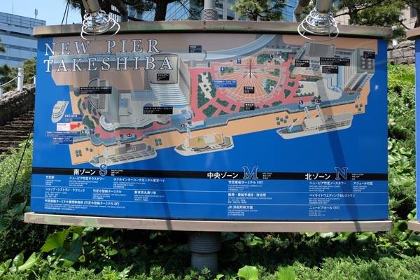 視察船新東京丸乗船_竹芝桟橋-01.jpg