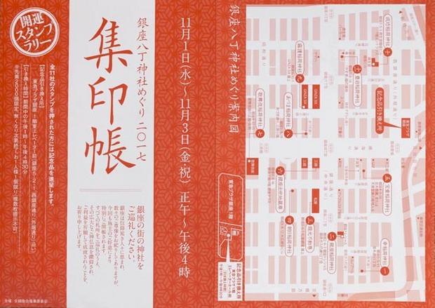 銀座八丁神社_集印帳00.jpg