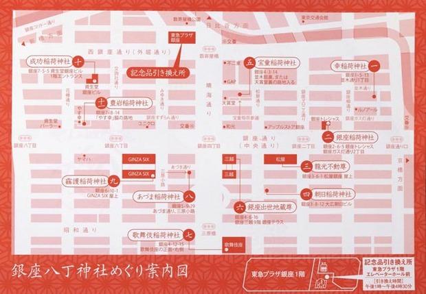 銀座八丁神社_集印帳002map.jpg