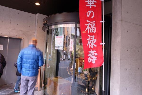 雑司が谷七福神めぐり_福禄寿-11.jpg