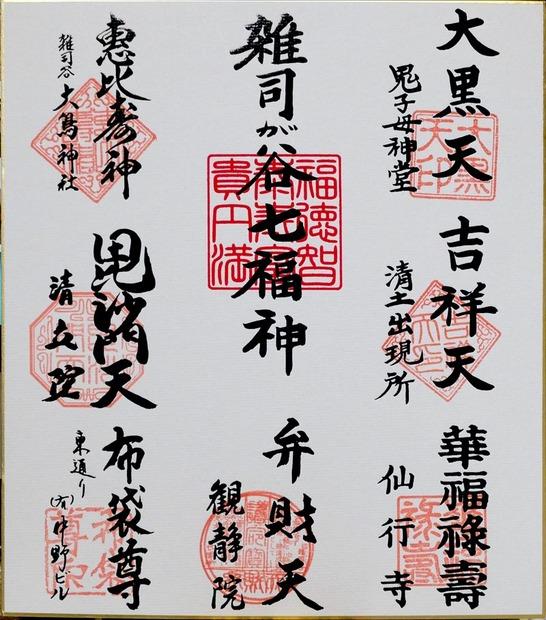 雑司が谷七福神めぐり_記念色紙-01.jpg