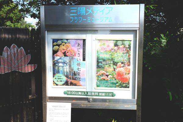 RoseFair_山陽メディアフラワーミュージアム-01.jpg