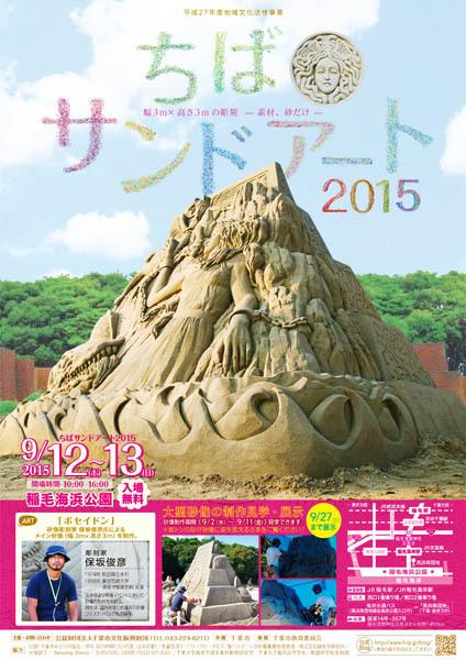 ちばサンドアート2015-01.jpg