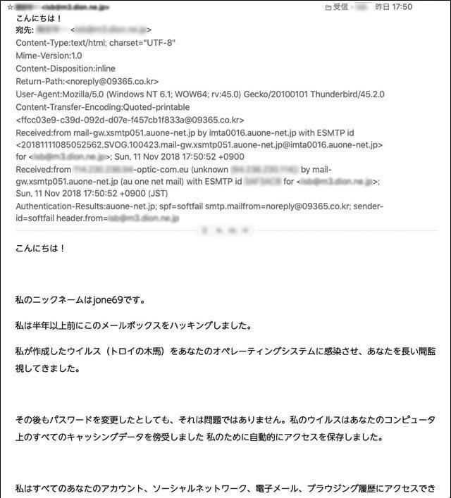 スパムメール20181111-02.jpg