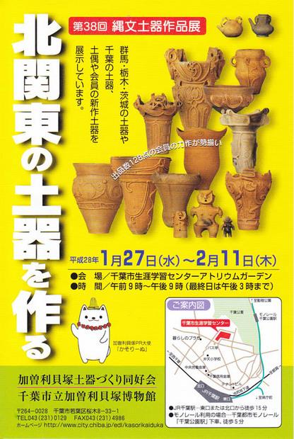 北関東の土器を作る.jpg