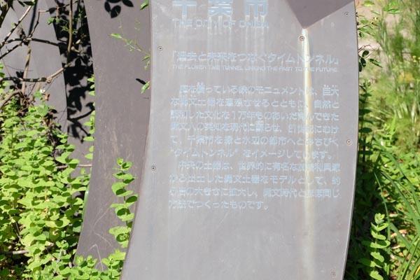 大賀ハスまつり千葉公園加曽利土器-09.jpg