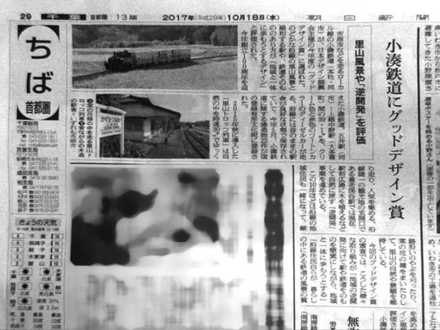 小湊鉄道GoodDesign.jpg
