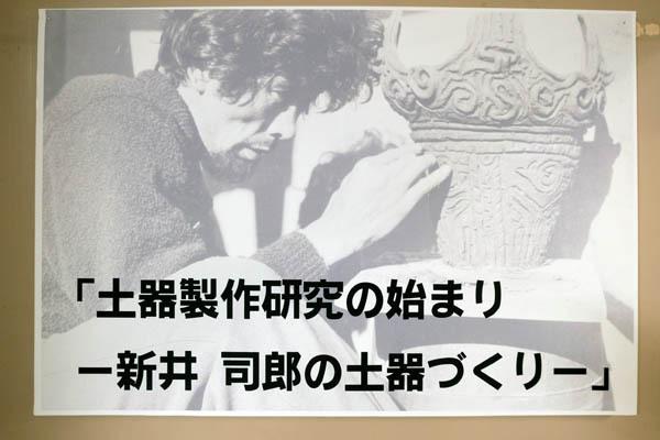 新井司郎土器づくり-00.jpg