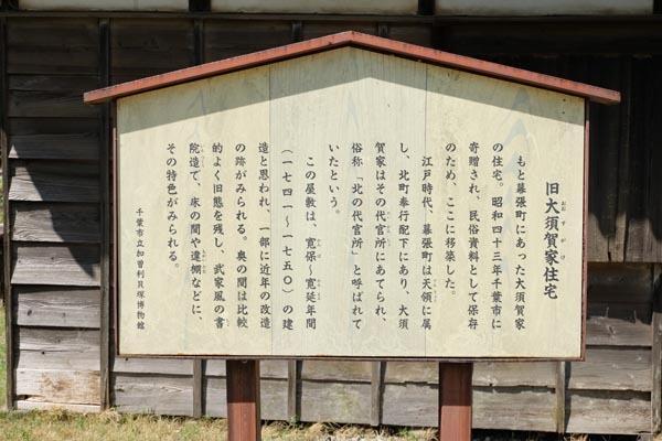 旧大須賀家住宅-02.jpg