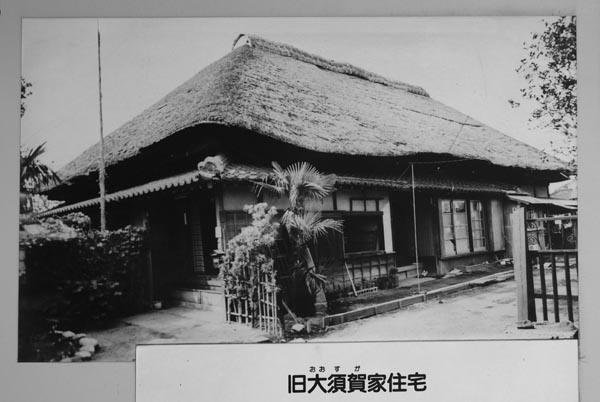 旧大須賀家住宅-05.jpg