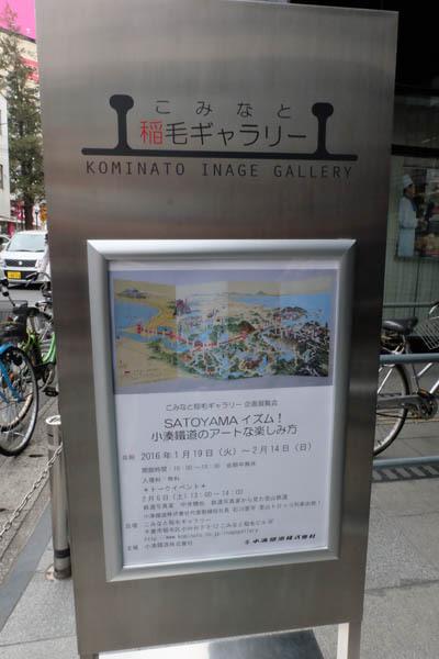 SATOYAMAイズム_トークイベントこみなと稲毛ビル-011.jpg